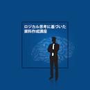 【同時中継】ロジカル思考に基づいた資料作成講座 大阪教室 7月