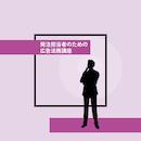【ライブ配信】発注担当者のための広告法務講座