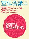 宣伝会議 2014年2月号 NO.868