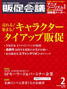 月刊販促会議2014年2月号