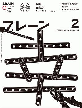 月刊ブレーン2015年2月号