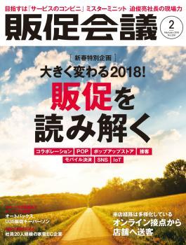 月刊販促会議 2018年2月号 No.238