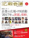 月刊広報会議2017年2月号