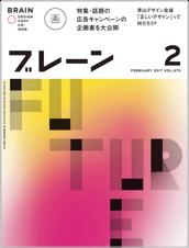 月刊ブレーン2017年2月号 No.679